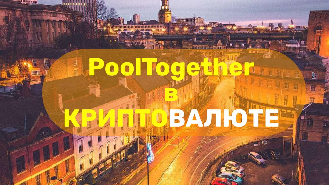 pool-together в криптовалюте